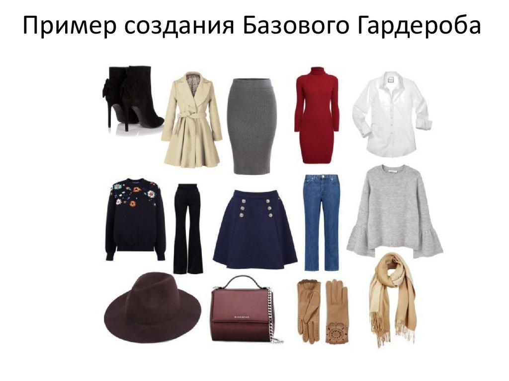 Примеры базового гардероба