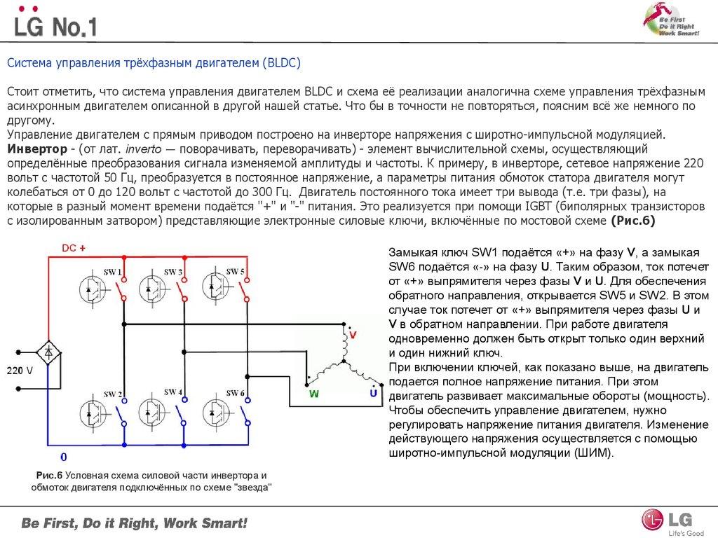 схема подключения насоса стеральной машыны lg