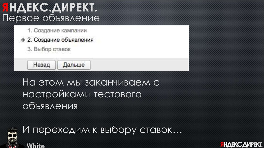 знакомства по объявлениям яндекс директ