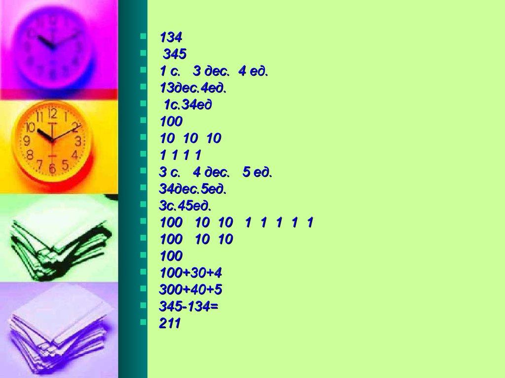 своя игра по математике 5-6 класс с ответами