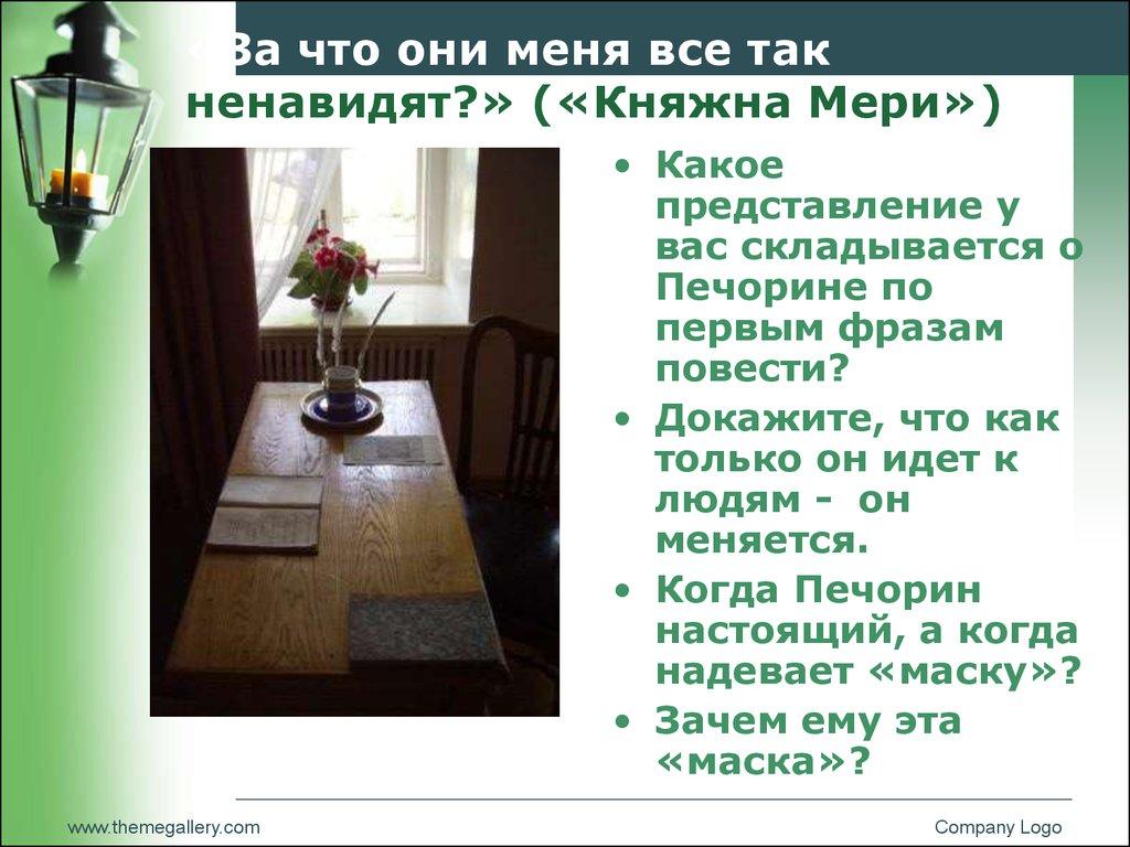 Герой Нашего Времени Фаталист фильм