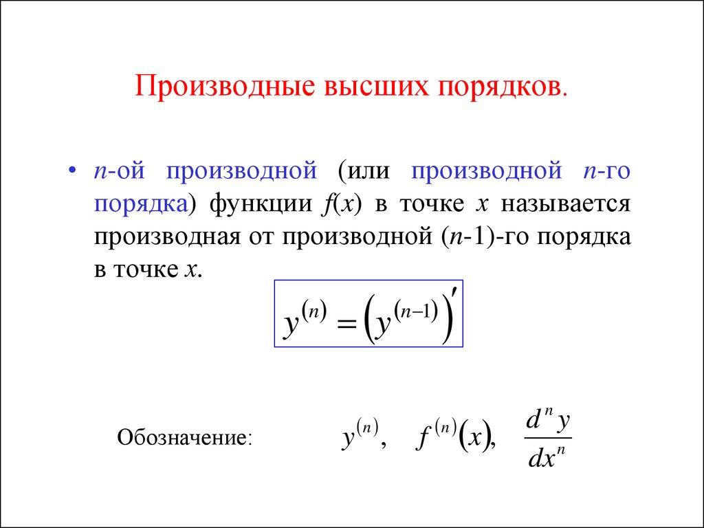 Калькулятор производных первого и второго порядков спокойное заявление