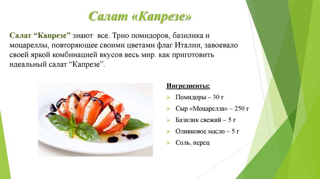 Вкусные блюда при строгой диете