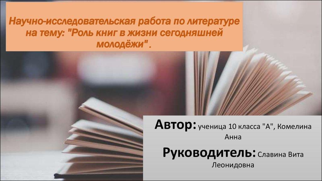 Исследовательскую работу по литературе 10 класс