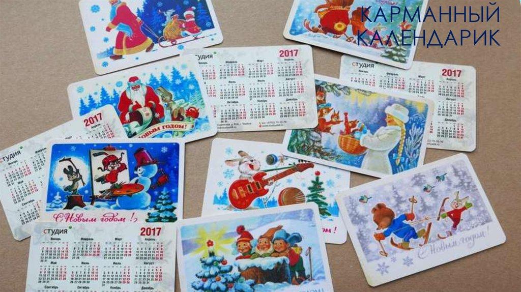 Как сделать карманные календарики