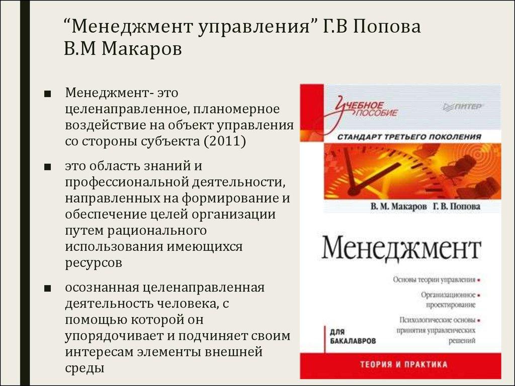 Менеджмент макаров в м попова г в
