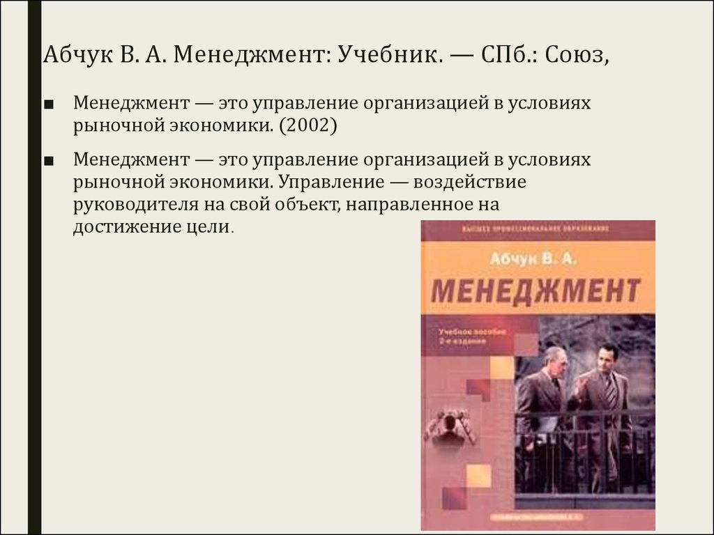 Менеджмент учебник абчук в а