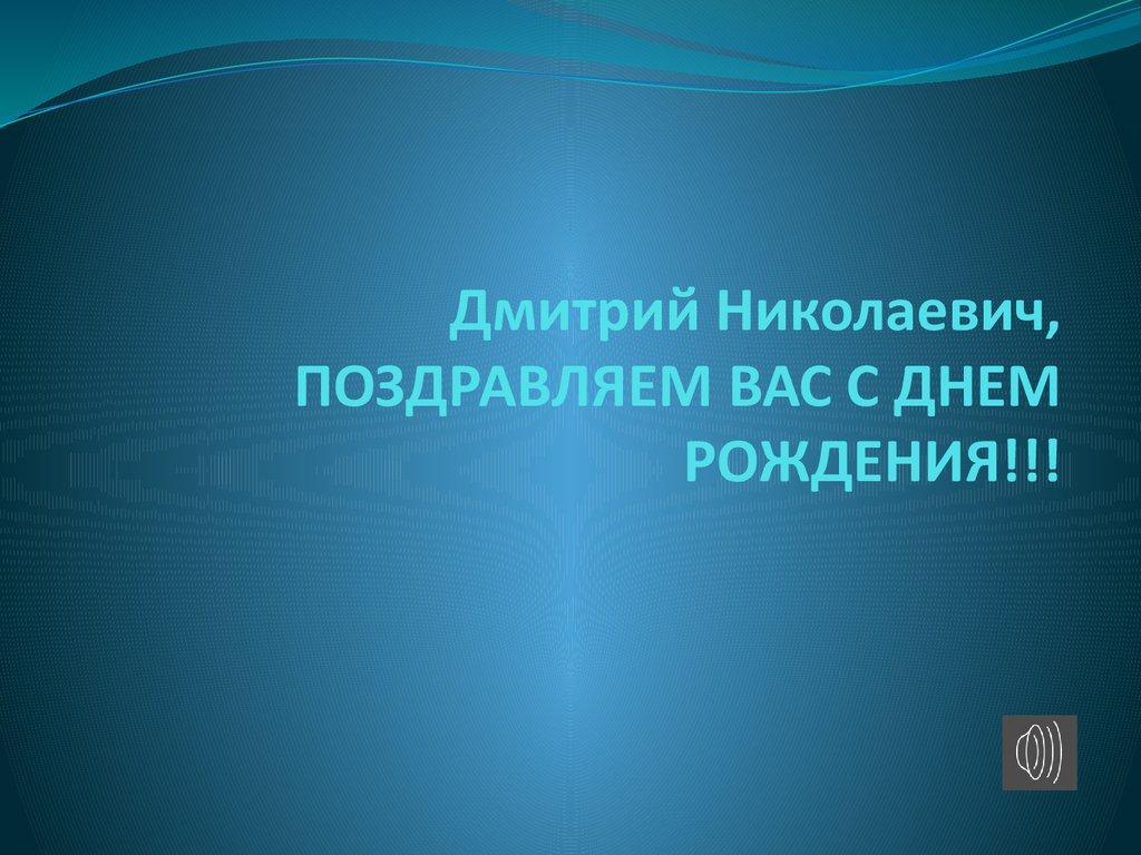 Поздравления николаевичу с днем рождения