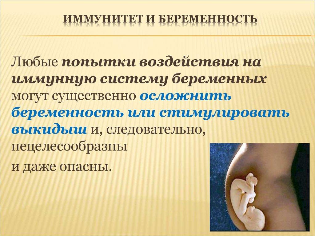 Цмви у беременных презентация 21