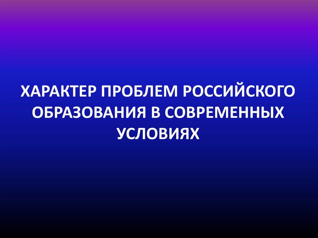 Проблемы российского образования