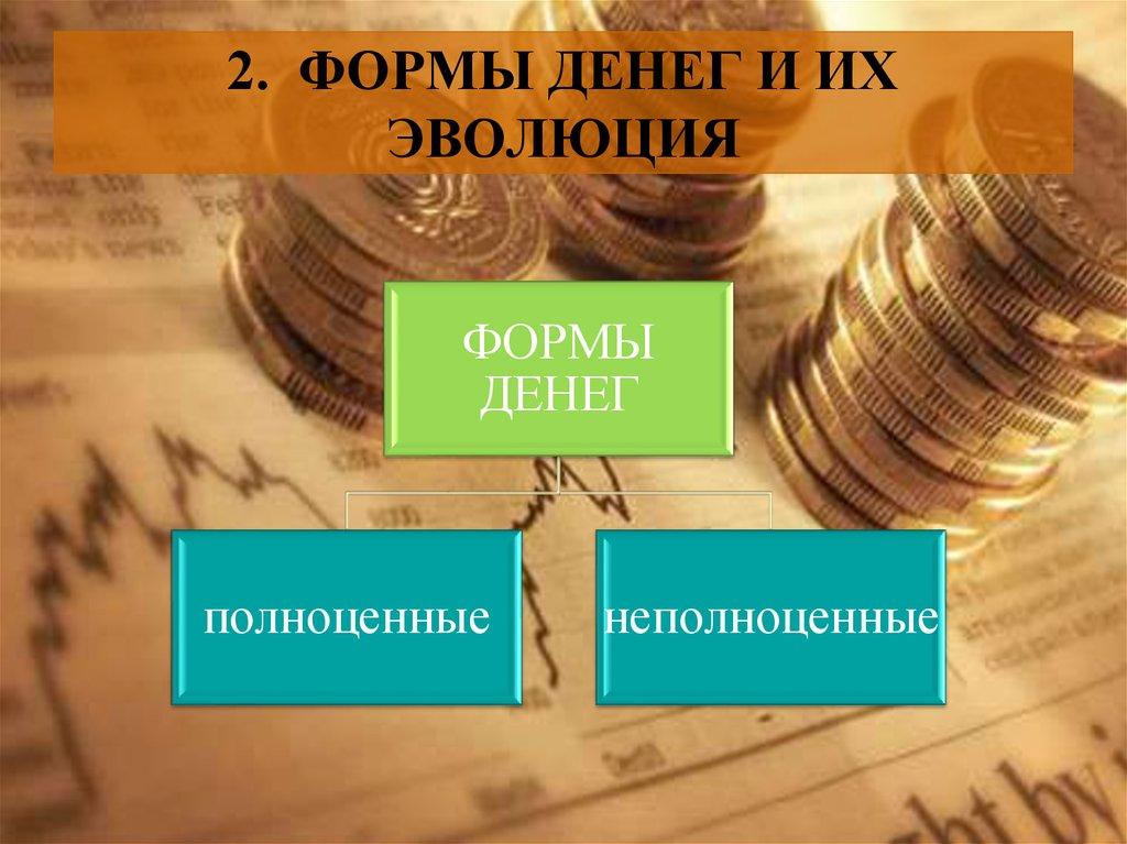 сущность и функции денег курсовая