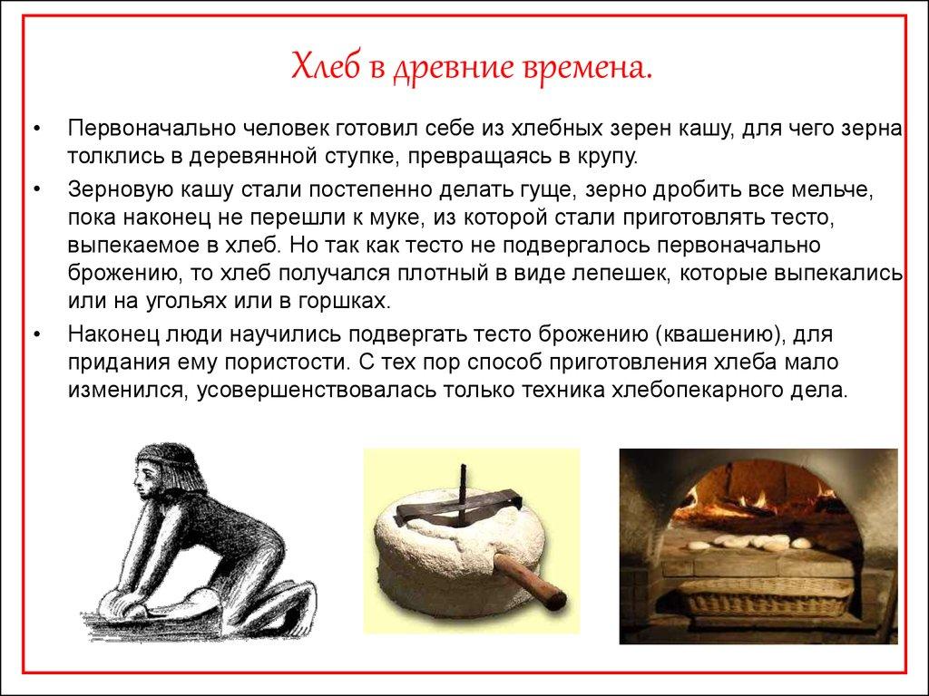 знакомство в древние времена