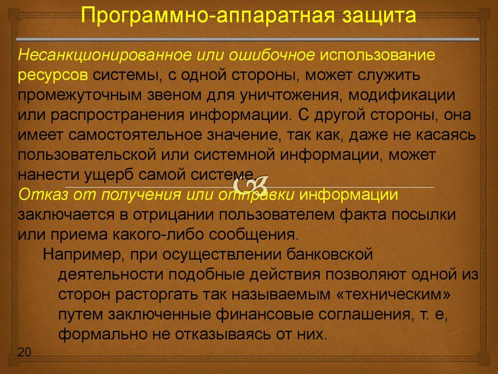 Глава 2 ПРОБЛЕМЫ И УГРОЗЫ ИНФОРМАЦИОННОЙ БЕЗОПАСНОСТИ ...