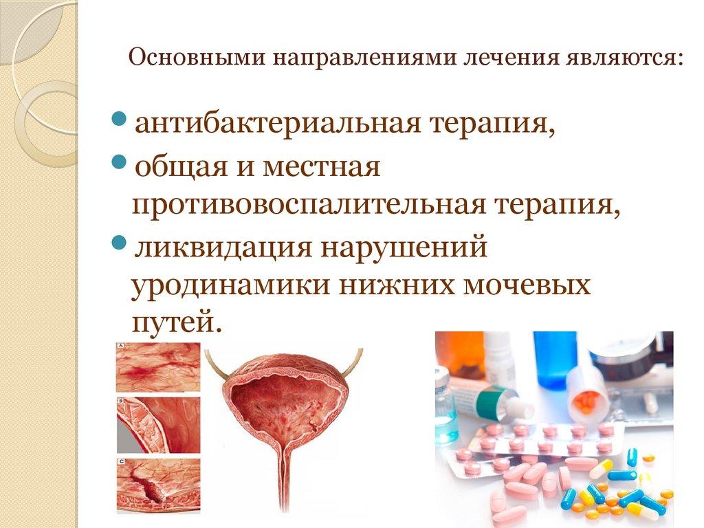 Цистит при сахарном диабете лечение