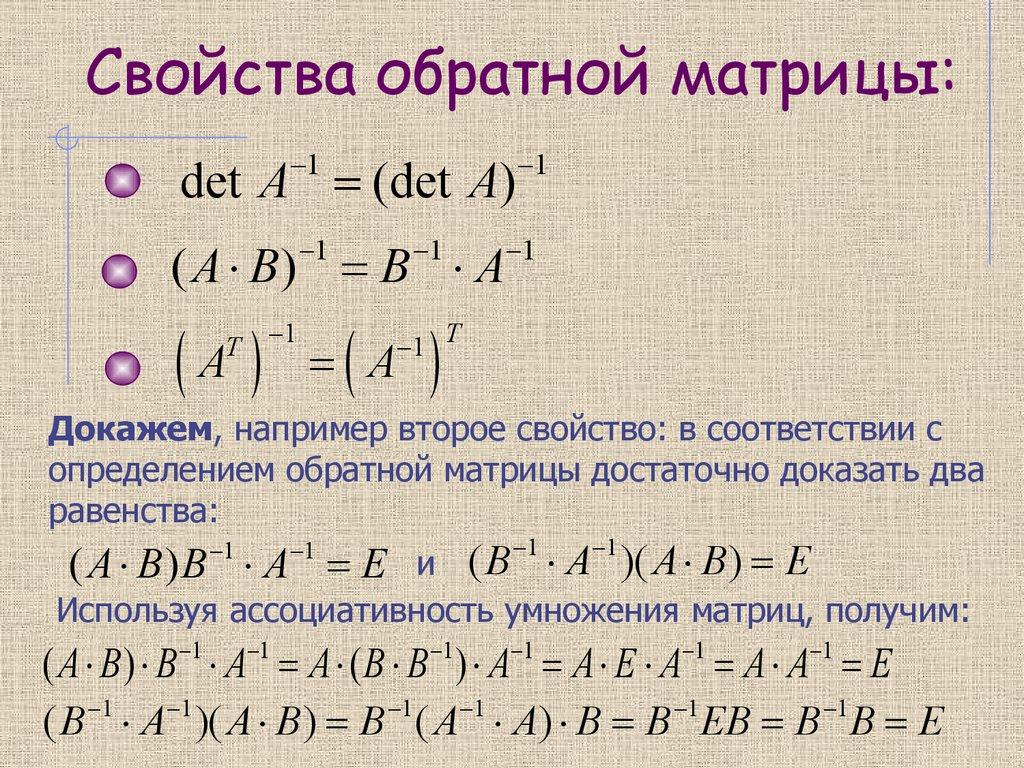 может короткое обратная матрица определение и свойства изредка туалетка может