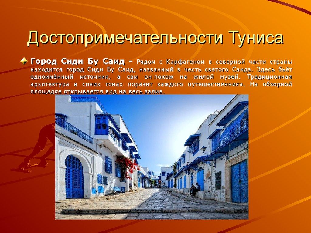 тунис+презентация