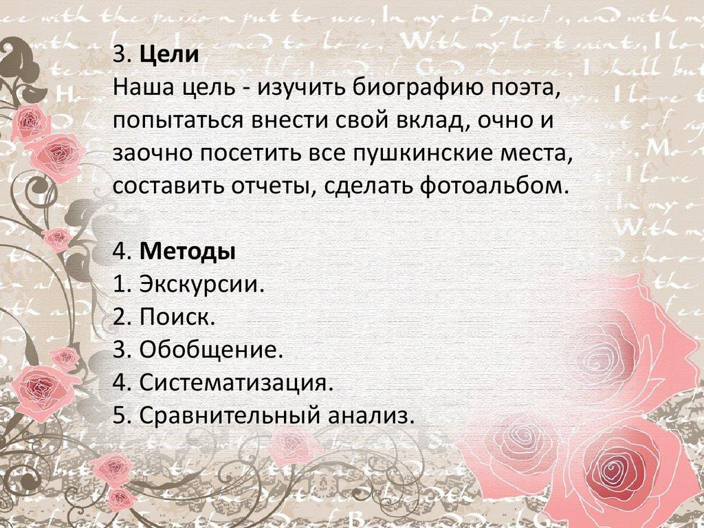 презентация образы сказок пушкина