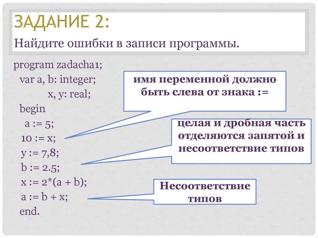 знакомство с языком паскаль 9 класс конспект урока