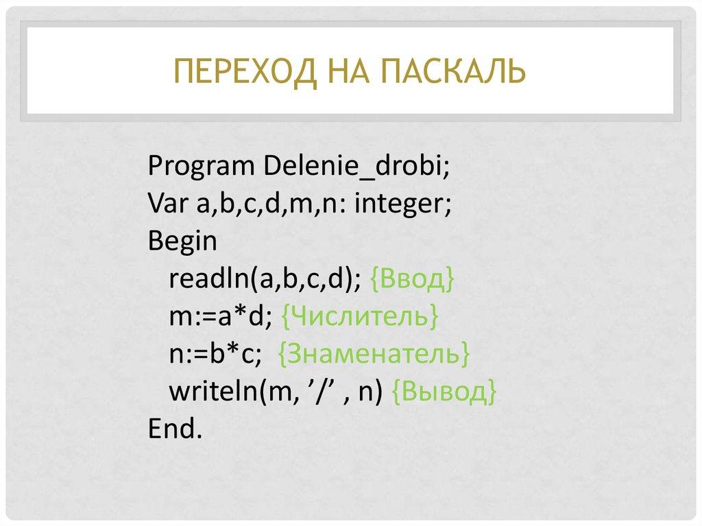 знакомство с программированием паскаль 9 класс