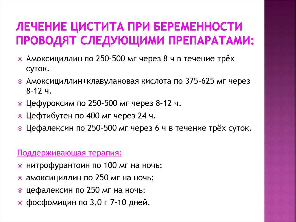 Лечения при цистите у беременных 751