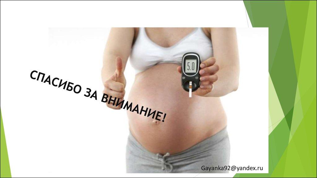 19 недель беременности нарушения