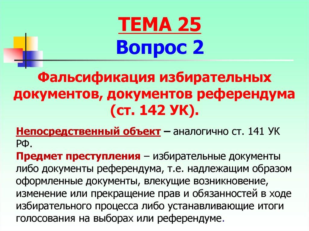 4.3. Особенности регистрации общей долевой собственности