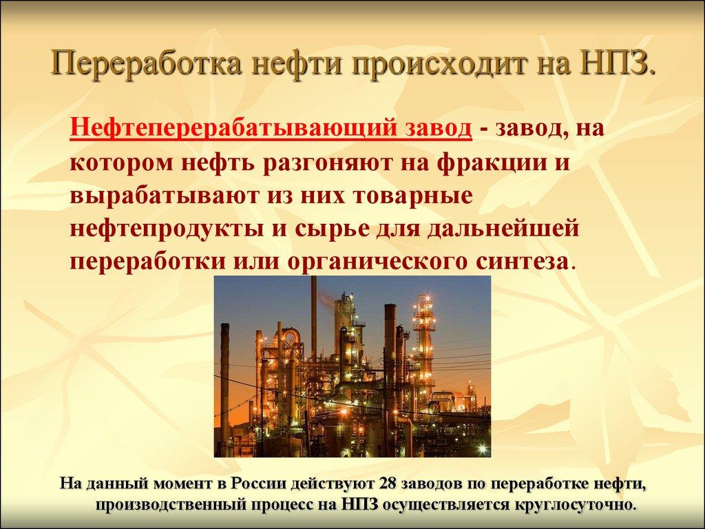 Реферат нефть нефте переработка