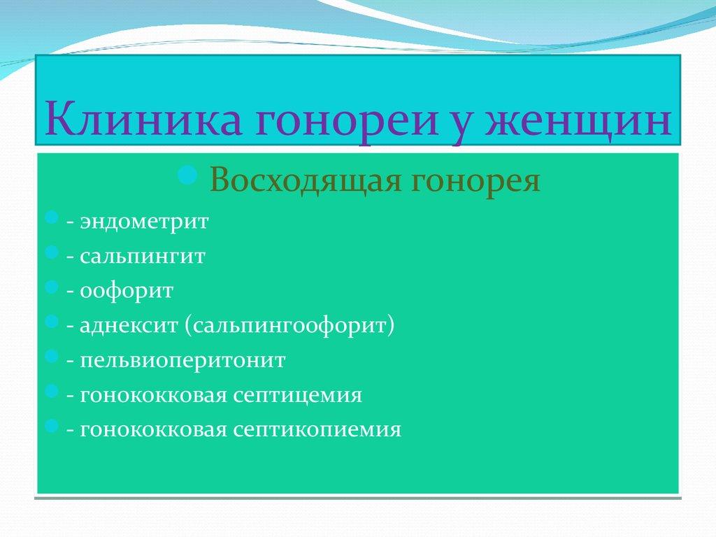 Гонорея и негонорейные уретриты - презентация онлайн