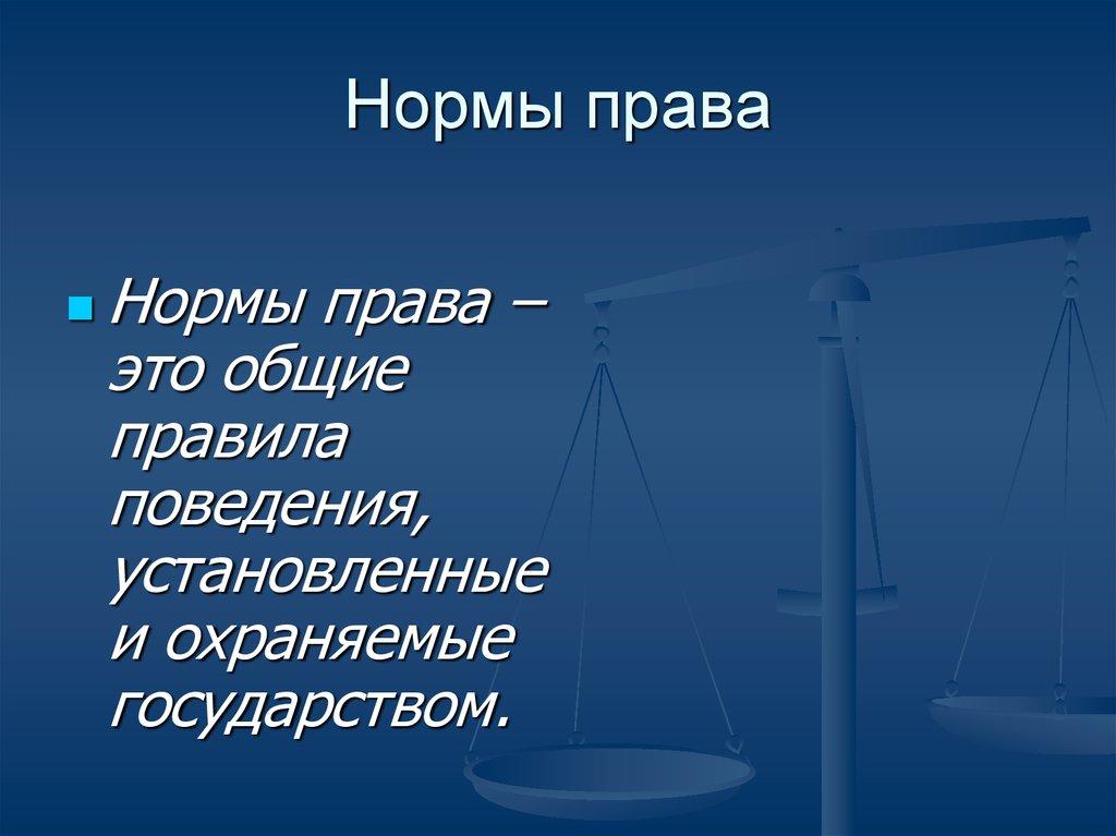 понятие право собственности курсовая