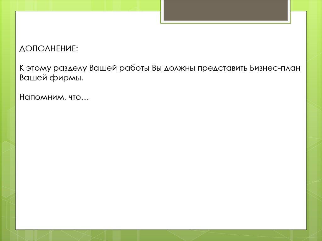 Отчет по практике туристической фирмы stathistupavcuuvi Отчет по преддипломной практике в ЗАО Фирма Чистая туристическая фирма миллион друзей вояж Реферат на тему Отчет по практике по