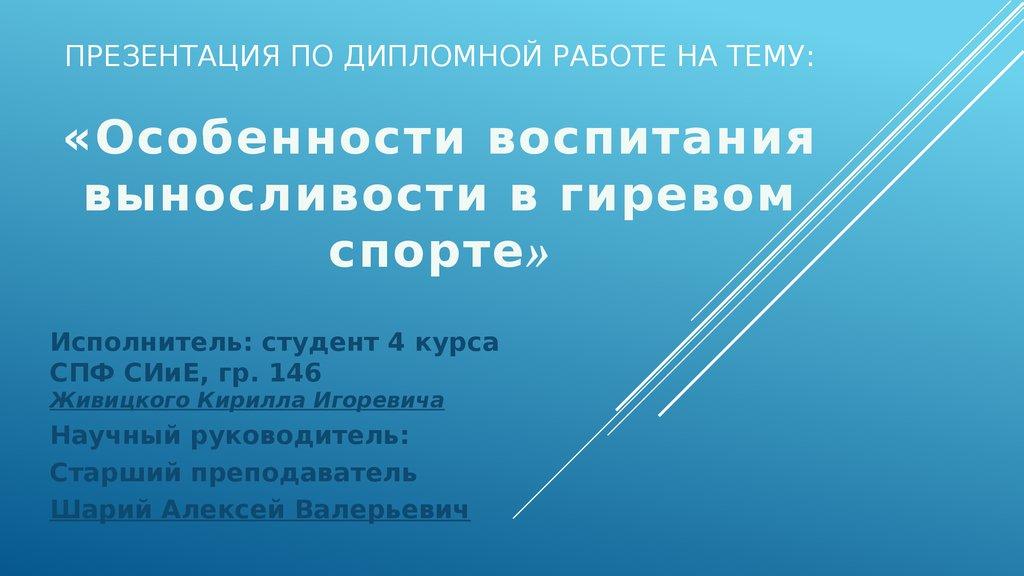 Образец защиты диплома что делать avia interclub spb ru Опишите текущее положение дел в мире укажите проблематику 3 Выбранная тема очень актуальна в настоящий момент потому что 4