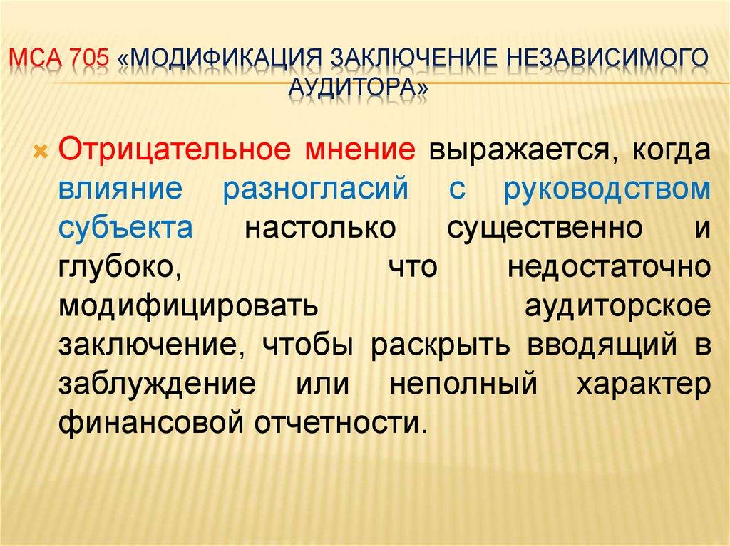 Глава 7 АУДИТ МАТЕРИАЛЬНО -ПРОИЗВОДСТВЕННЫХ ЗАПАСОВ