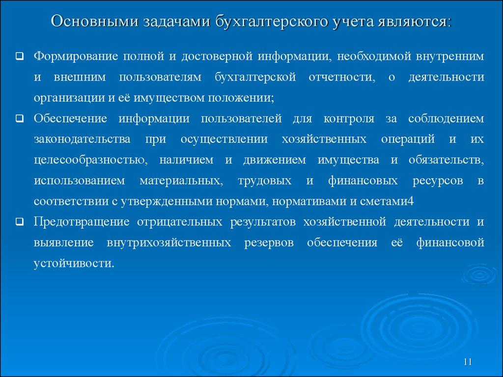 Самоучитель бухгалтерского учета в украине