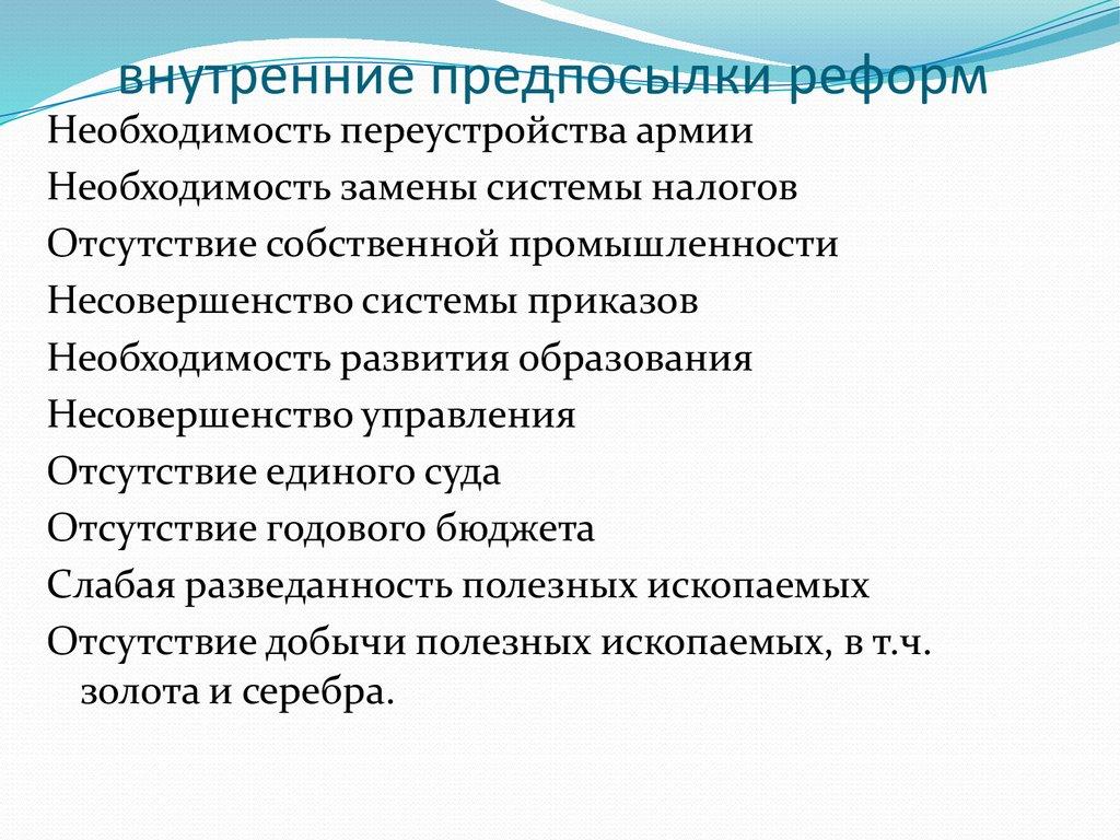 Предпосылки Петровских Преобразований Презентация 7 Класс