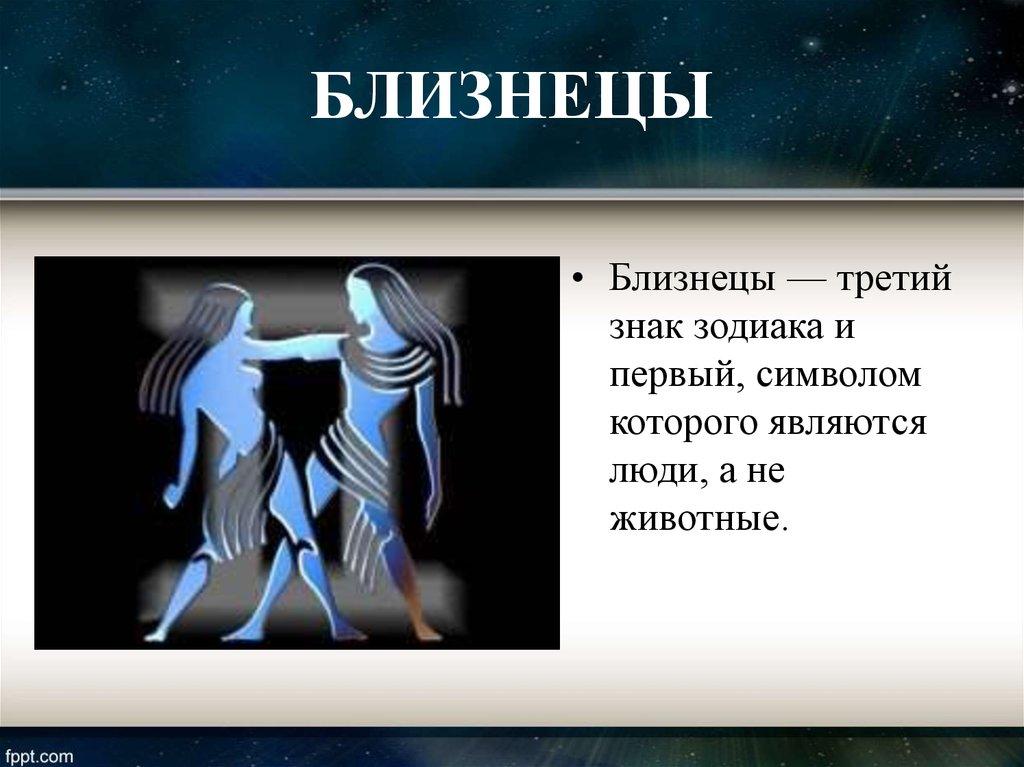 Polyprpilene, входящие гороскоп близнецы близнецы совместимость рассмотрим основные