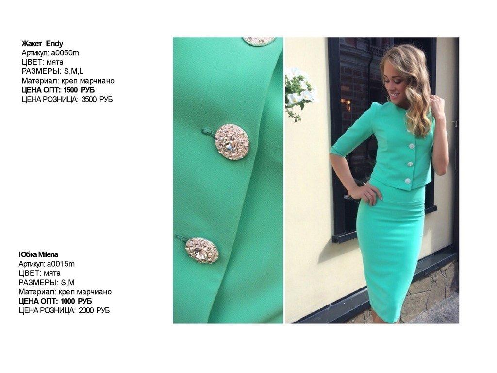 Купить женскую одежду от российского производителя