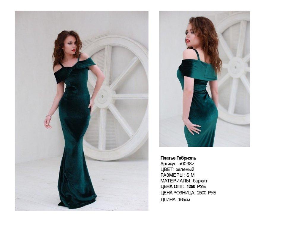 Коммерческое предложение для женской одежды