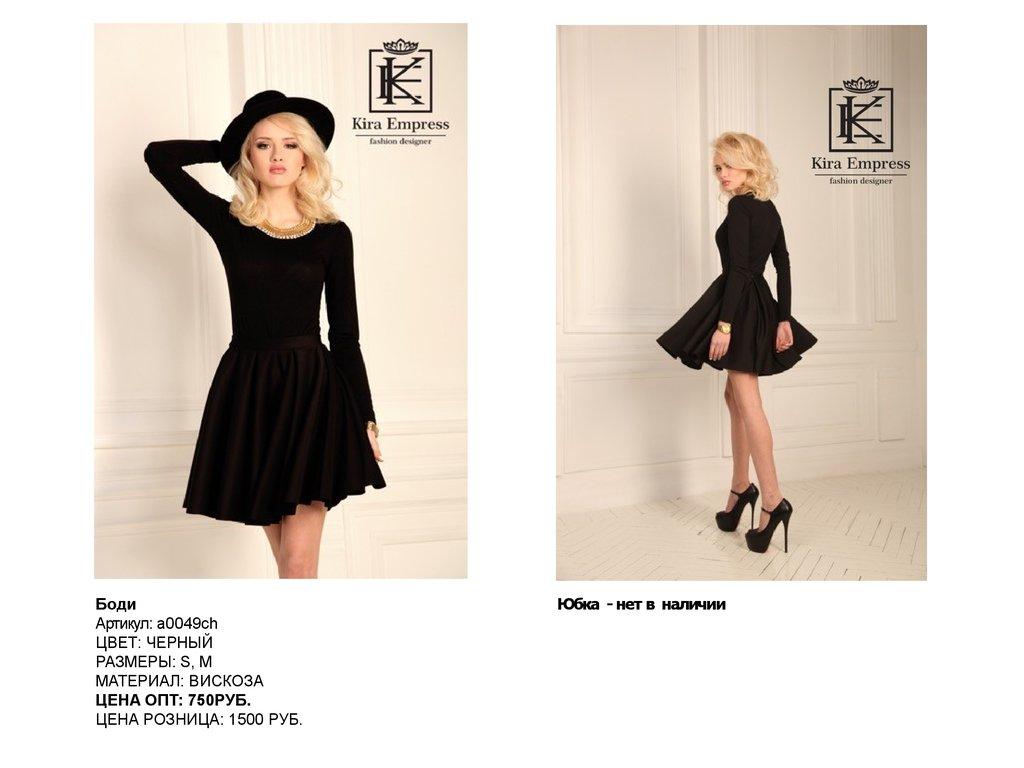 Женская Одежда Российских Производителей Розница