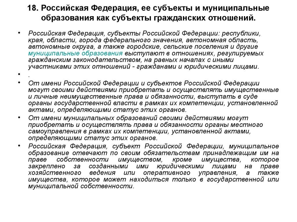 изложил Субьекты росийской федерации муниципальные образовапия как субьекты гражданского права называли