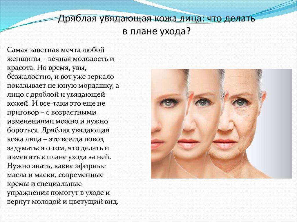 Дряблая кожа лица что делать в домашних