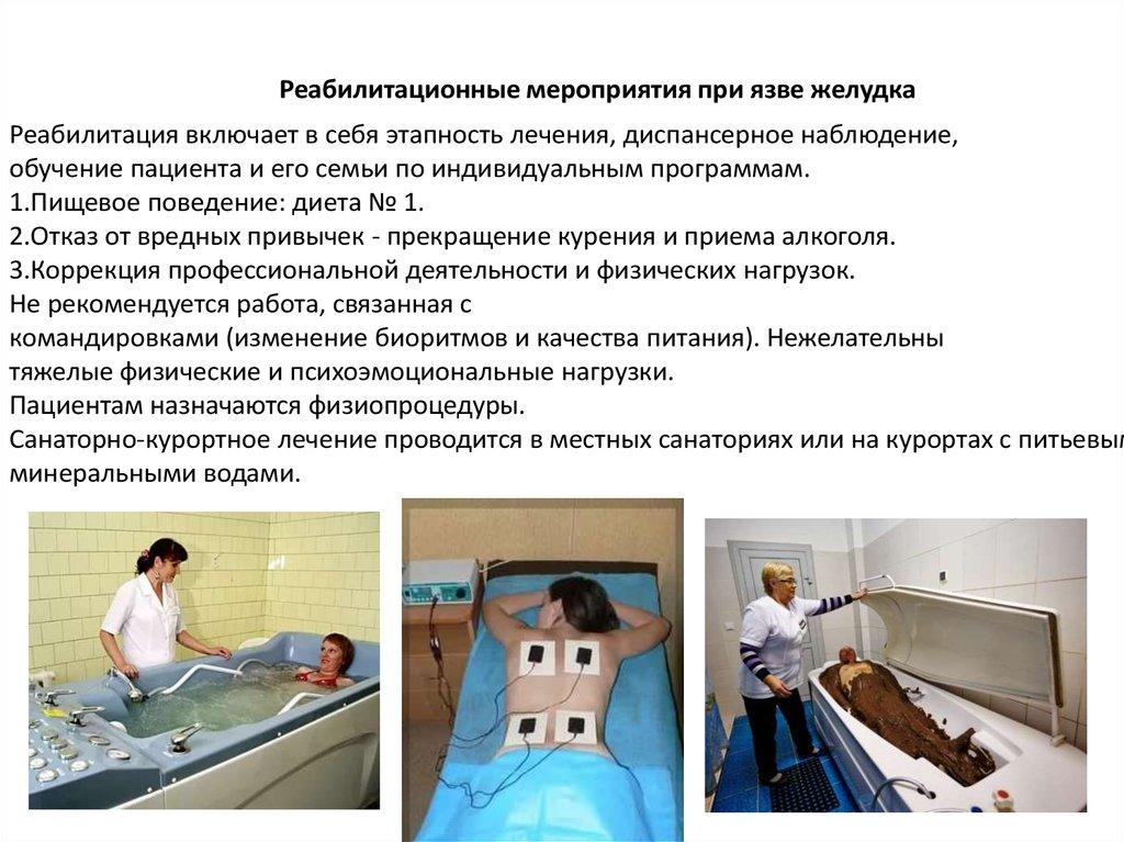 Медицинский уход при гастритах