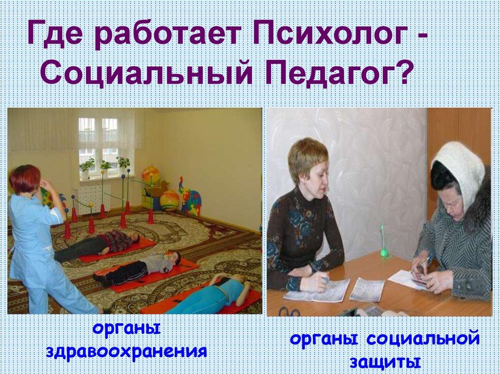 Психолог психотерапевт психоаналитик социальный работник семейный психотерапевт краснодар