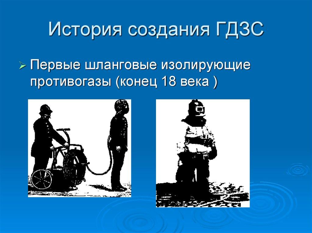 история мчс россии реферат