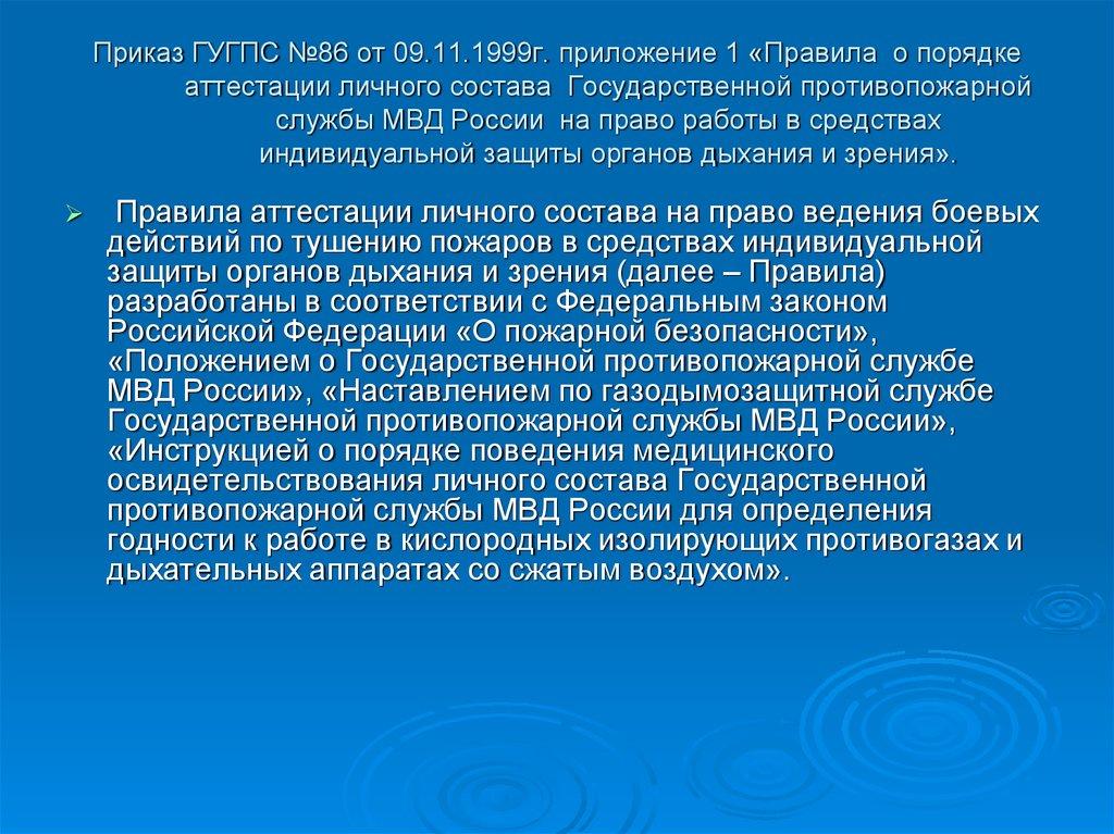 Приказ по гдзс 3 мчс россии по гдзс с приложениями