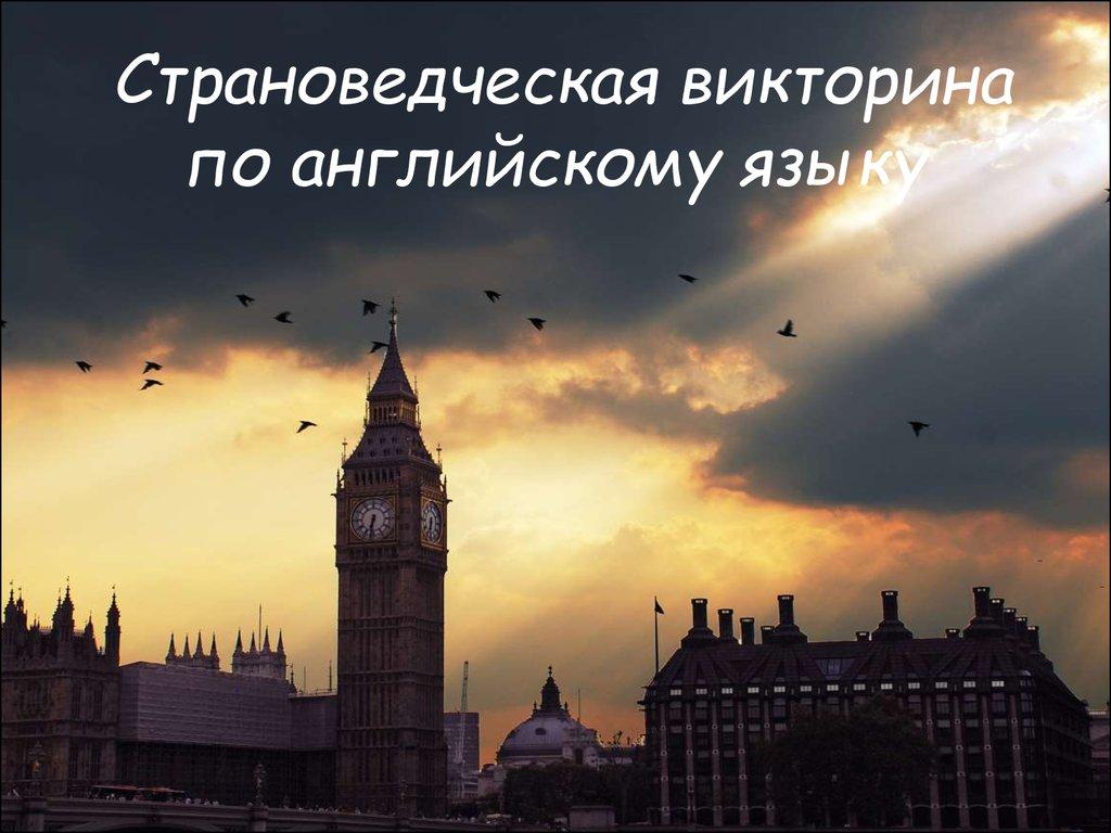 презентация великобритания на русском языке