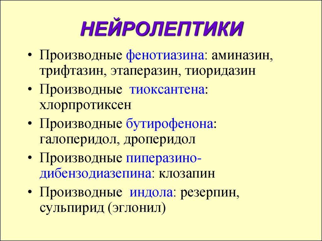 психотропные препараты вещества