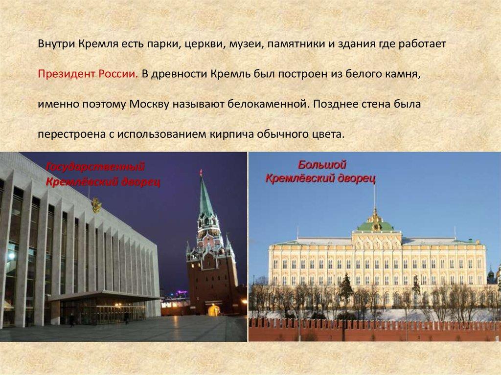 Города России - Презентации по окружающему миру