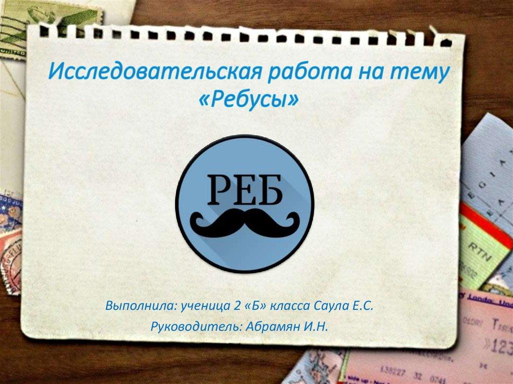 Русский язык 2 класс решение ребуса щнлайн
