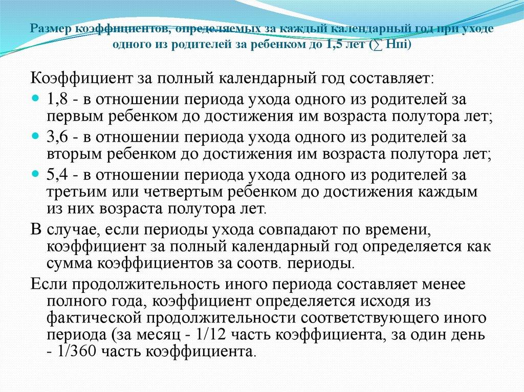 Размер пенсии по потере кормильца после 18 лет в москве конечно, Центральный