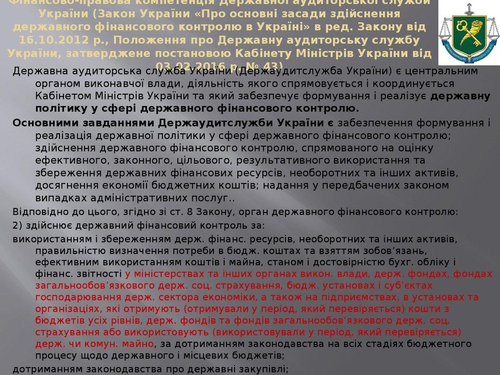 Закон україни про основні засади державного фінансового контролю